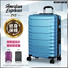 終身保修 美國探險家 行李箱 大容量 25吋+29吋 旅行箱 Z92 (墾丁的海)