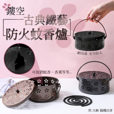 鏤空古典鐵藝防火蚊香爐 超值二入