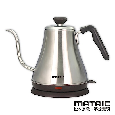 松木家電MATRIC-304不鏽鋼手沖細口壺(MX-KT0816C)