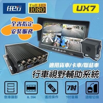 【任e行】UX7 環景四鏡頭 1080P 行車紀錄器 行車視野輔助器、大貨車、大客車及各式車輛適用(贈64G記憶卡)