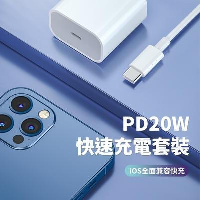 PD快充 20W 充電套組 快充頭 iPhone充電器 (充電頭 + USB-C對Lightning充電線)