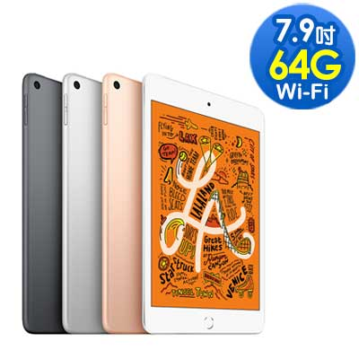 Apple 2019 iPad mini 5平板電腦(7.9吋/WiFi/64G)