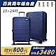 ELLE 鏡花水月系列-20+24吋特級極輕防刮PP材質行李箱-深藍EL31210 product thumbnail 1