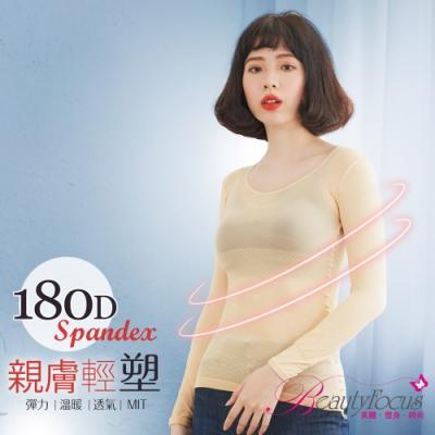 BeautyFocus 180D親膚輕塑保暖內搭衣(膚)
