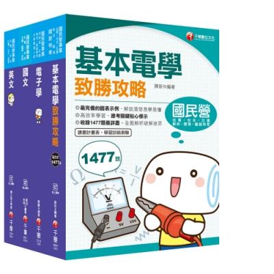2021[儀電運轉維護]台電招考_課文版套書:精編重點整理&隨堂練習&近年試題,打造超強基礎