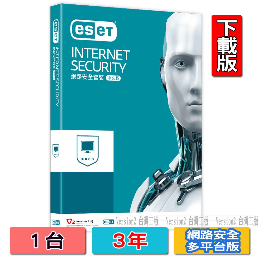 ESET 網路安全單機三年版下載版
