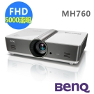 BenQ MH760 Full HD 高亮商用投影機(5000流明)
