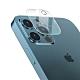 iPhone 12 Pro Max 鏡頭貼 鏡頭膜 高清透明 一體式 手機 鏡頭 保護貼 (iPhone12ProMax保護貼 鏡頭貼 iPhone 12 Pro Max 保護貼 鏡頭貼 ) product thumbnail 1