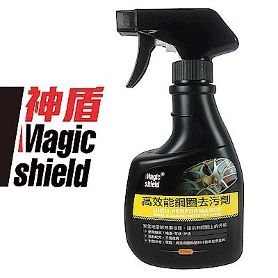 MagicShield 神盾 高效能鋼圈去汙劑 400ml