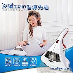 伊瑪imarflex紫外線拍打真空吸塵器IVC-3002