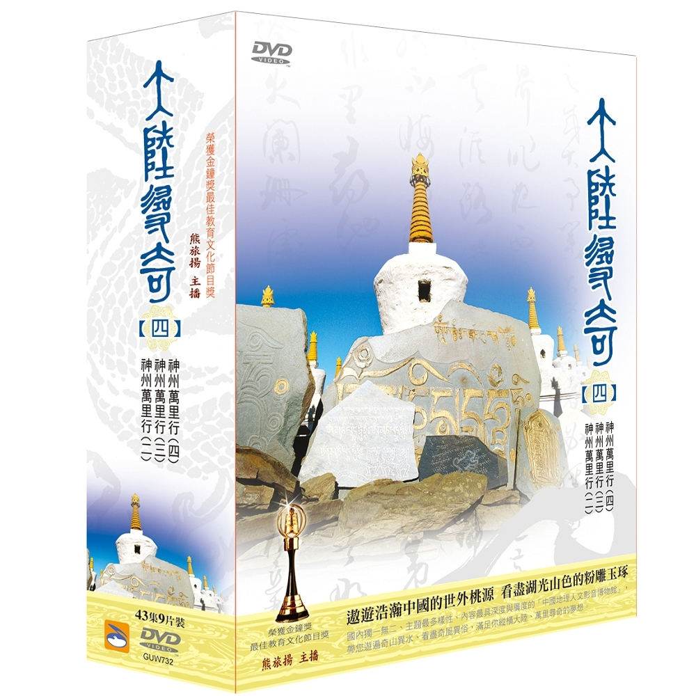 大陸尋奇(四) 9片DVD套裝