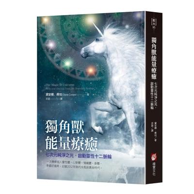 獨角獸能量療癒:七次元純淨之光,啟動靈性十二脈輪