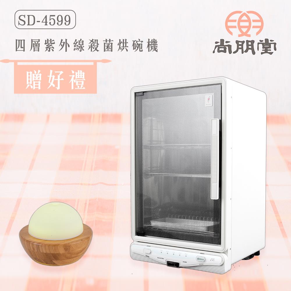 尚朋堂微電腦紫外線四層烘碗機SD-4599