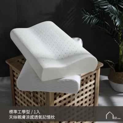 HOME SWEET HOME 吾居吾宿 親膚涼感透氣釋壓記憶枕-天絲標準工學型1入