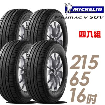 【米其林】PRIMACY SUV 舒適穩定輪胎_四入組_215/65/16(SUVMI)