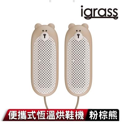 igrass 便攜式恆溫烘鞋機
