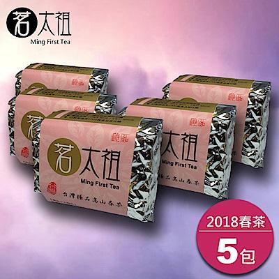 【茗太祖】台灣極品『高山春茶』真空粉金包5入組(50gx5)