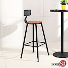 LOGIS 工業吧檯椅 高腳椅 酒吧椅  辦公椅 餐椅