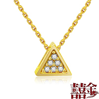囍金  精緻滿鑽三角形 千足黃金鎖骨墜