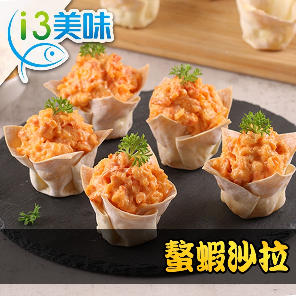 【愛上美味】螯蝦沙拉12包組(150g±4.5%/包)