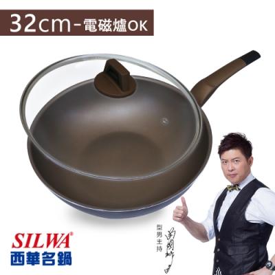 西華SILWA I Cook不沾炒鍋32cm(附玻璃蓋)
