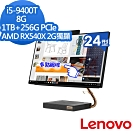 Lenovo A540 24型 觸控螢幕 i5-9400T/256+1T/RX540X獨顯