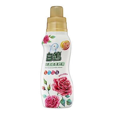 白鴿 超濃縮柔軟精 甜心玫瑰香-550g