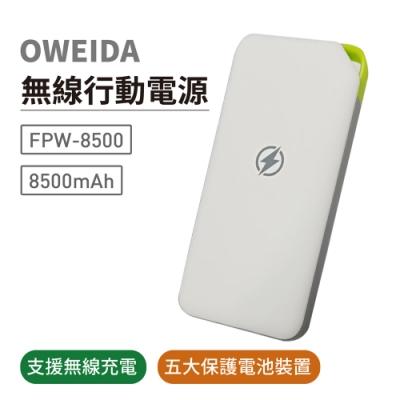 Oweida 無線行動電源 8500mAh (FPW-8500)