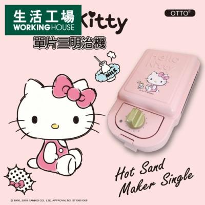 【生活工場】HelloKitty單片三明治機
