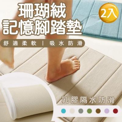 [Lebon life] 2入/40x60珊瑚絨記憶腳踏墊(回彈地墊 吸水地墊 軟性地墊 棉地墊)