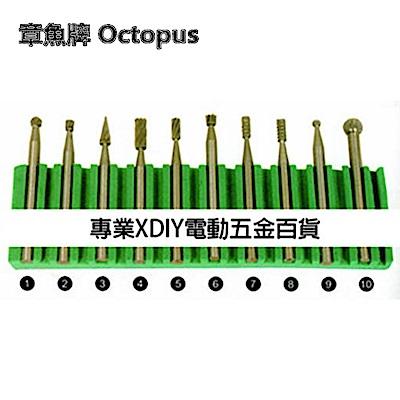 章魚牌 鎢鋼棒組 964.2350 高速鋼滾磨刀組