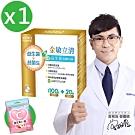 悠活原力 金敏立清益生菌 乳酸口味(30條/盒)+維生素C+鐵 口含錠(28錠/袋)
