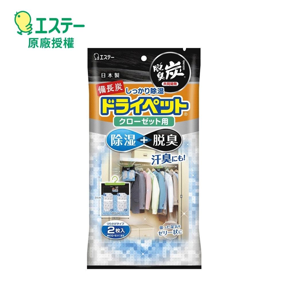 ST雞仔牌 備長炭吊掛式吸濕脫臭小包-大型衣櫥用(122g x 2入)