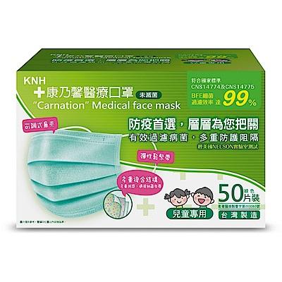 康乃馨 兒童醫療口罩(未滅菌) -一般耳帶(粉綠)50片/盒