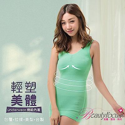 塑衣 MIT亮麗多變輕機能背心(薄荷綠)BeautyFocus