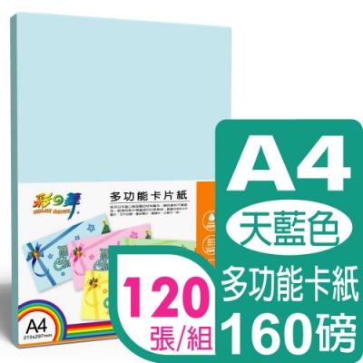 彩之舞 160g A4 進口彩色卡紙-天藍色-雙面列印 HY-D20*6包