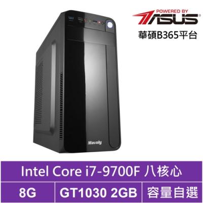 華碩B365平台[黑闇風刃]i7八核GT1030獨顯電腦