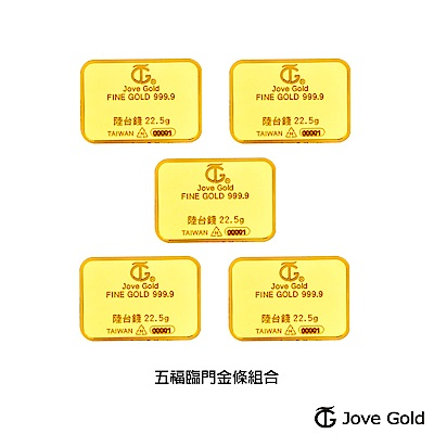 Jove gold 滿福金條-6台錢*五(共参台兩)