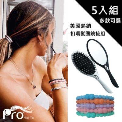 Pro Hair Tie-扣環髮圈鏡梳組(5條+鏡梳)-魔髮磁力鏡梳組