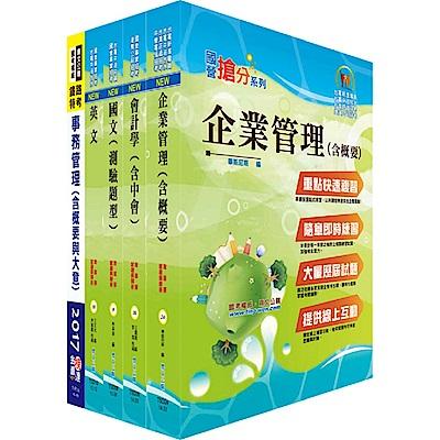 108年臺灣菸酒從業評價職位人員(事務管理)套書(贈題庫網帳號、雲端課程)