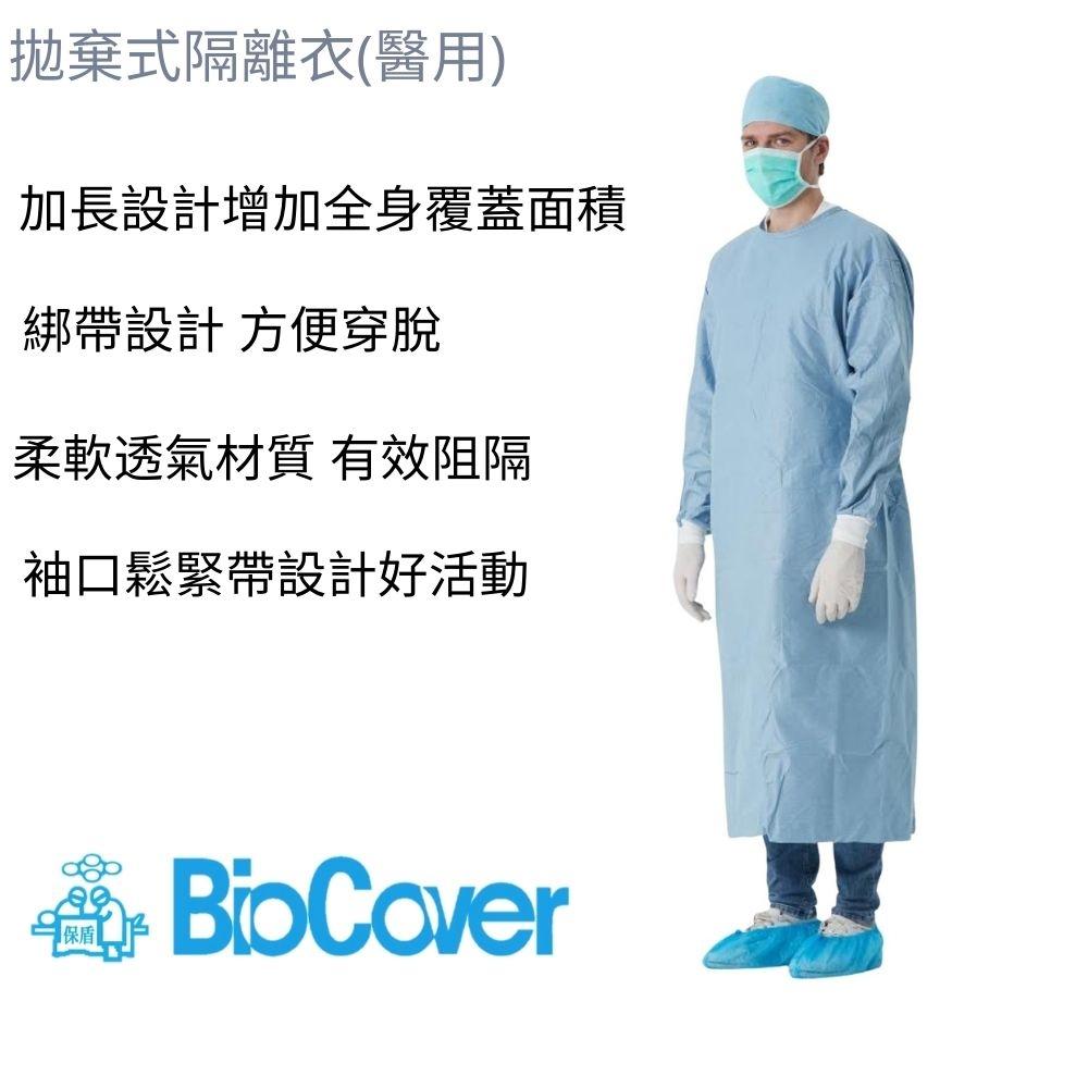 亞太醫聯 醫療用衣物-隔離衣(醫用)(未滅菌)PD9551L-1件/袋