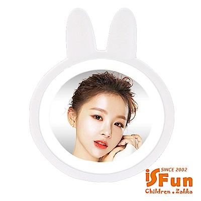 iSFun 萌萌兔頭 USB充電隨身補光LED化妝鏡 (2色)