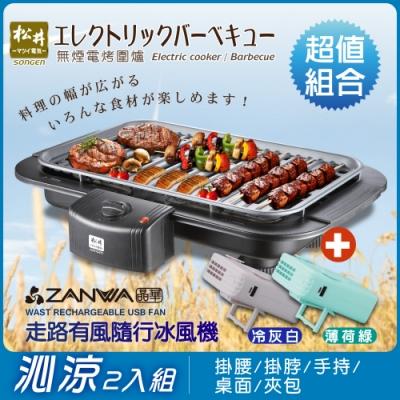 SONGEN松井 BBQ無煙電烤爐/烤肉爐/電烤盤/隨行涼風扇/冷風機(烤肉爐+冰風機超值組合)