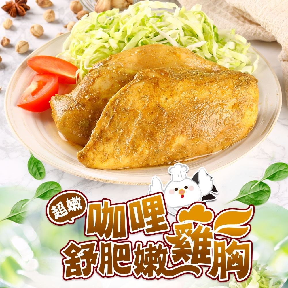 (任選)愛上美味-黃金咖哩舒肥雞胸1包(170g±10%/包)