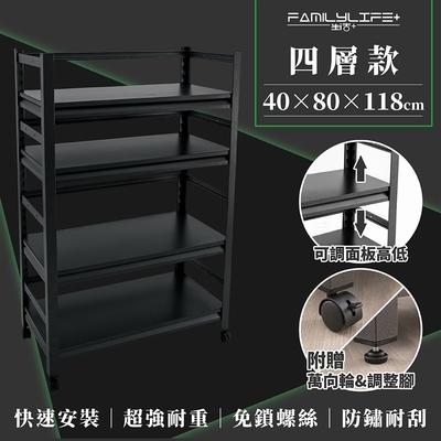 FL 生活+快裝式岩熔碳鋼四層可調免螺絲附輪耐重置物架 層架 收納架-40x80x118cm(FL-268)