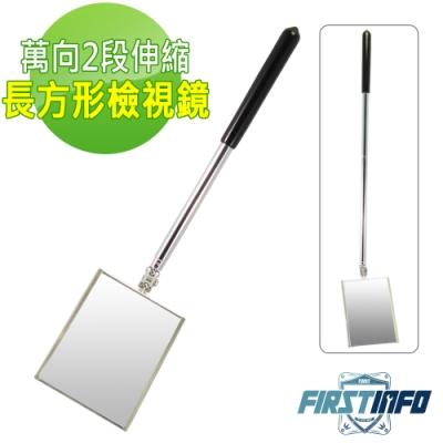 良匠工具 可萬向2段伸縮長度85x60mm長方形檢視鏡(長度270~400mm)