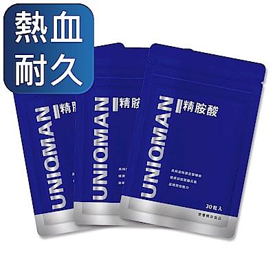 UNIQMAN 精胺酸 素食膠囊 (30粒/袋)3袋組