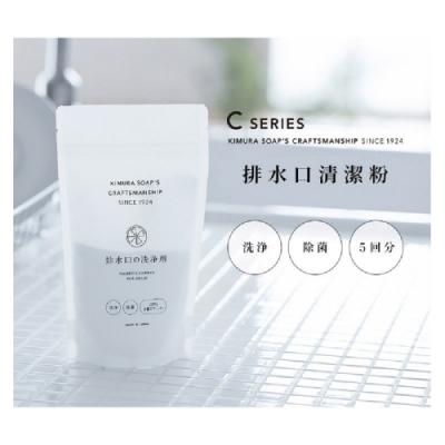 日本 木村石鹼 C SERIES 排水口清潔粉 200g