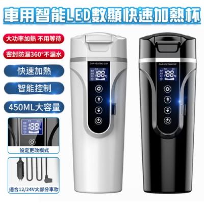 【FJ】車用智能LED數顯快速加熱杯YT2(外出車內好物)