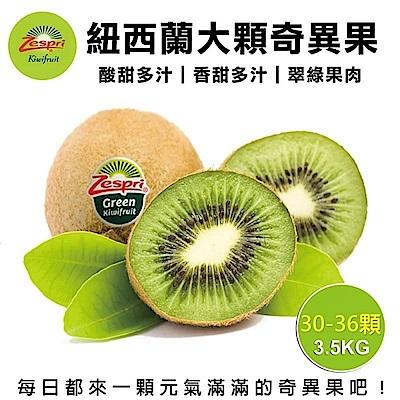 【天天果園】紐西蘭Zespri綠奇異果3.3kg(30-36顆/箱)